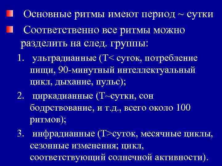 Основные ритмы имеют период ~ сутки Соответственно все ритмы можно разделить на след.