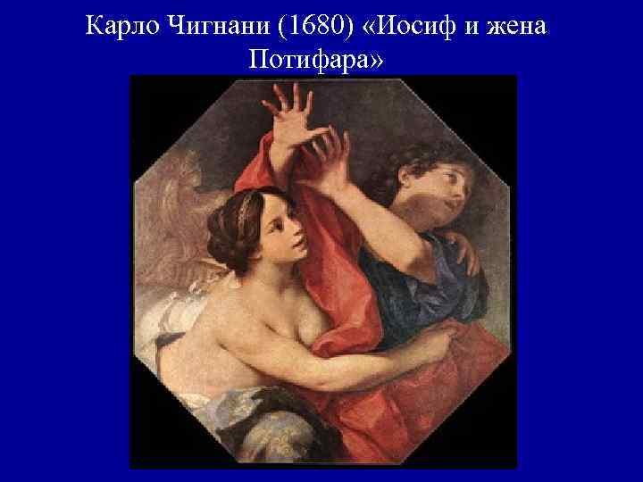 Карло Чигнани (1680) «Иосиф и жена   Потифара»