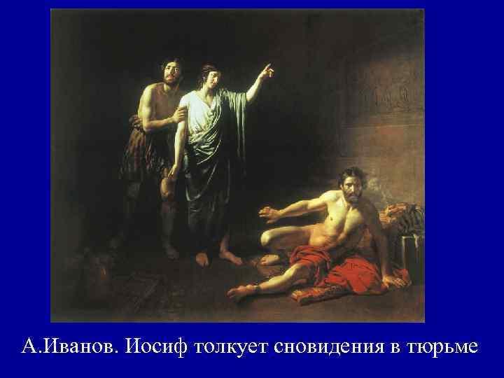 А. Иванов. Иосиф толкует сновидения в тюрьме