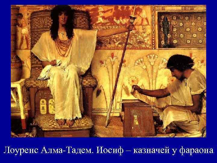 Лоуренс Алма-Тадем. Иосиф – казначей у фараона