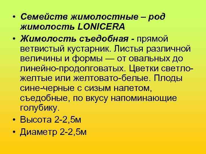 • Семейств жимолостные – род  жимолость LONICERA • Жимолость съедобная - прямой