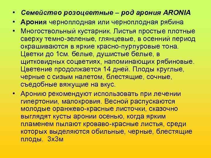 • Семейство розоцветные – род арония ARONIA  • Арония черноплодная или черноплодная