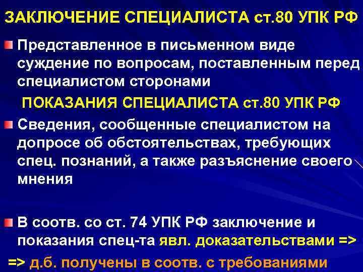 ЗАКЛЮЧЕНИЕ СПЕЦИАЛИСТА ст. 80 УПК РФ Представленное в письменном виде суждение по вопросам, поставленным