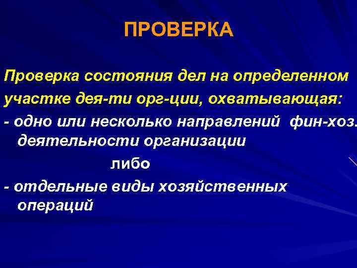 ПРОВЕРКА Проверка состояния дел на определенном участке дея-ти орг-ции, охватывающая: -