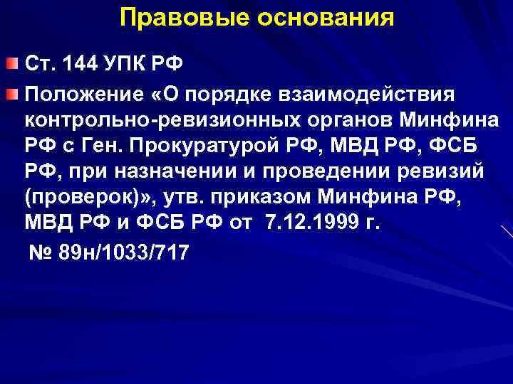 Правовые основания Ст. 144 УПК РФ Положение «О порядке взаимодействия контрольно-ревизионных органов