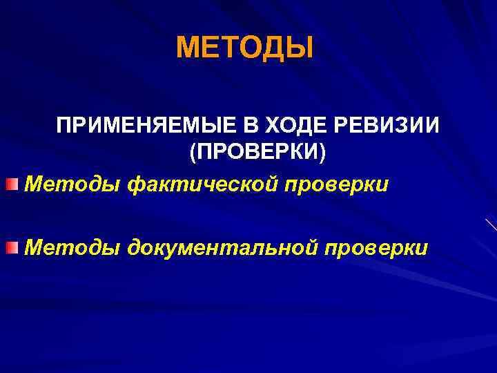 МЕТОДЫ  ПРИМЕНЯЕМЫЕ В ХОДЕ РЕВИЗИИ  (ПРОВЕРКИ) Методы фактической проверки Методы