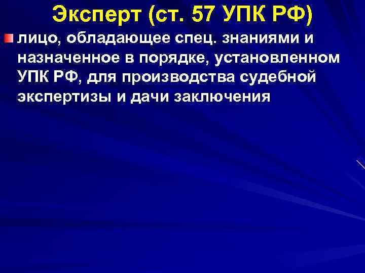 Эксперт (ст. 57 УПК РФ) лицо, обладающее спец. знаниями и назначенное в