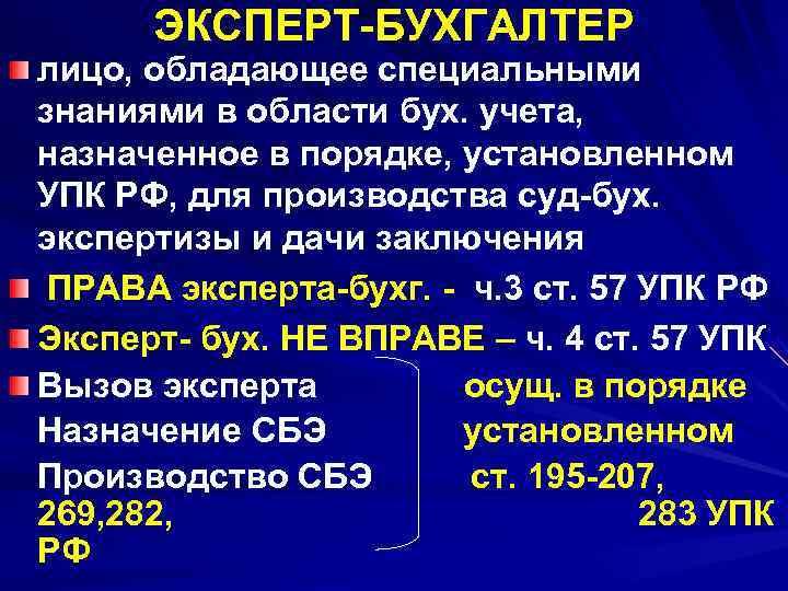 ЭКСПЕРТ-БУХГАЛТЕР лицо, обладающее специальными знаниями в области бух. учета, назначенное в порядке, установленном