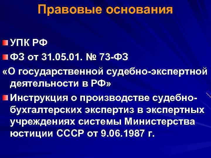 Правовые основания  УПК РФ ФЗ от 31. 05. 01. № 73 -ФЗ