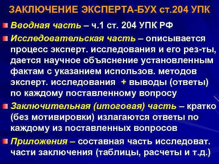 ЗАКЛЮЧЕНИЕ ЭКСПЕРТА-БУХ ст. 204 УПК Вводная часть – ч. 1 ст. 204 УПК РФ