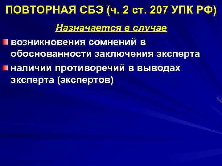 ПОВТОРНАЯ СБЭ (ч. 2 ст. 207 УПК РФ)   Назначается в случае возникновения