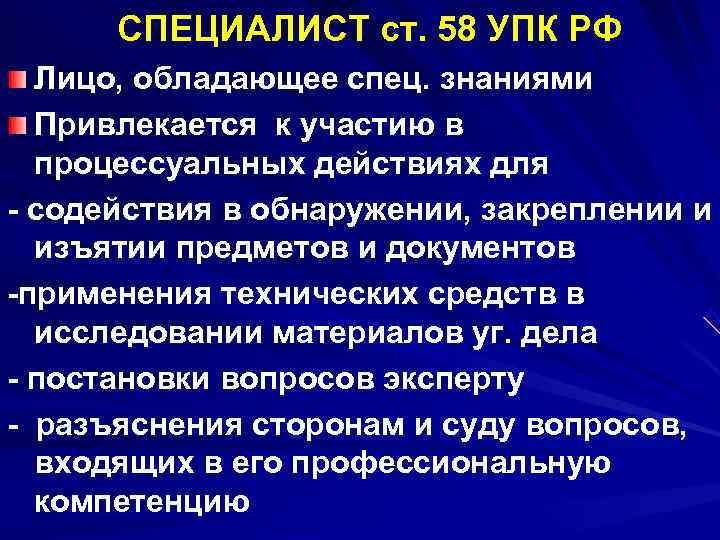 СПЕЦИАЛИСТ ст. 58 УПК РФ  Лицо, обладающее спец. знаниями  Привлекается к