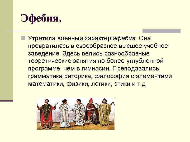Эфебия. n Утратила военный характер эфебия. Она  превратилась в своеобразное высшее учебное