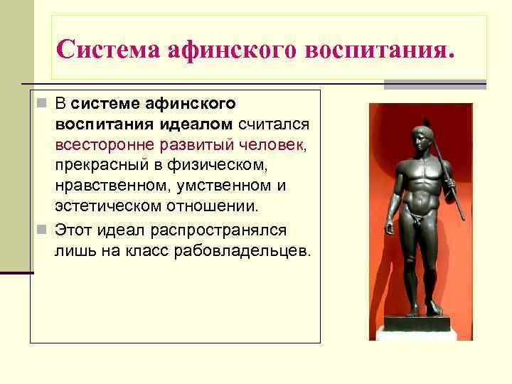 Система афинского воспитания. n В системе афинского  воспитания идеалом считался  всесторонне