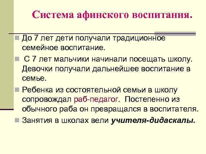 Система афинского воспитания.  n До 7 лет дети получали традиционное