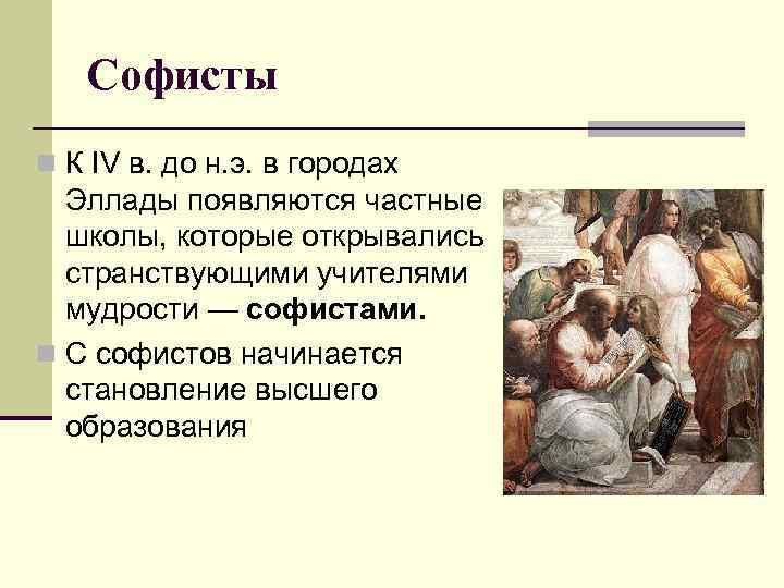 Софисты n К IV в. до н. э. в городах  Эллады