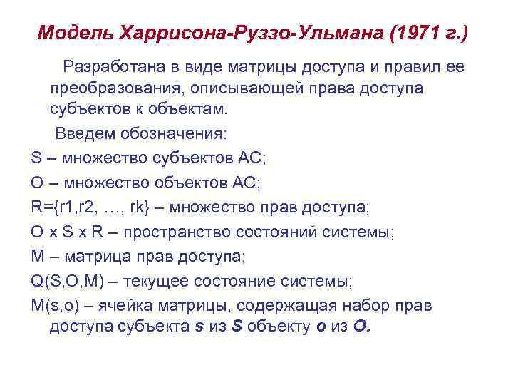 Модель Харрисона-Руззо-Ульмана (1971 г. ) Разработана в виде матрицы доступа и правил ее