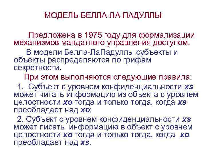 МОДЕЛЬ БЕЛЛА-ЛА ПАДУЛЛЫ Предложена в 1975 году для формализации механизмов мандатного управления
