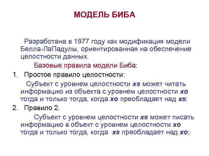 МОДЕЛЬ БИБА Разработана в 1977 году как модификация модели  Белла-Ла.