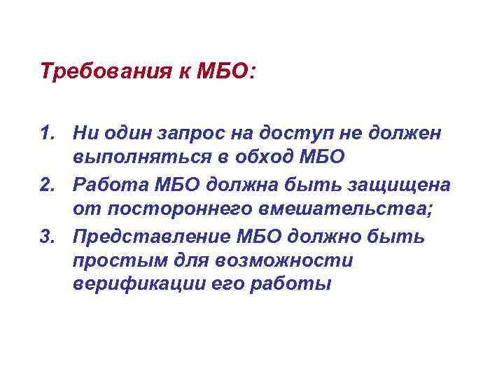 Требования к МБО:  1. Ни один запрос на доступ не должен  выполняться
