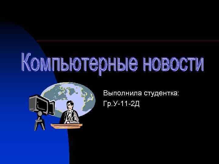 Выполнила студентка: Гр. У-11 -2 Д