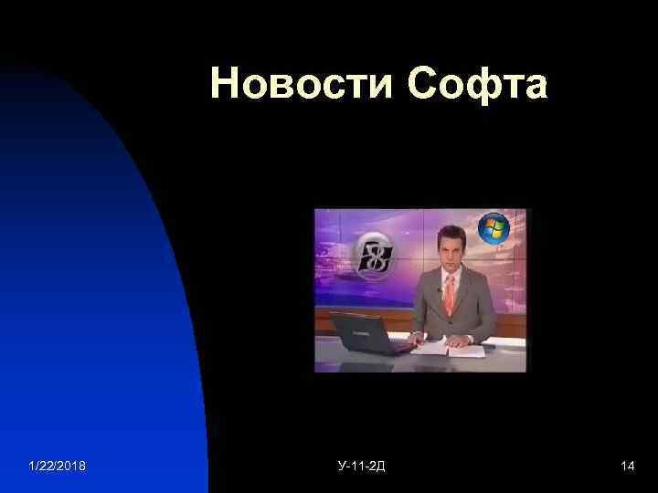 Новости Софта 1/22/2018  У-11 -2 Д 14