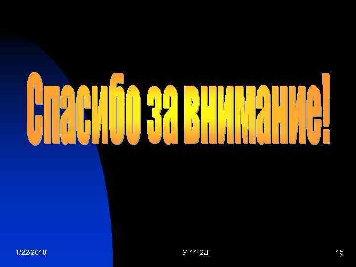 1/22/2018  У-11 -2 Д  15