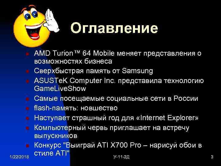 Оглавление  n  AMD Turion™ 64 Mobile меняет