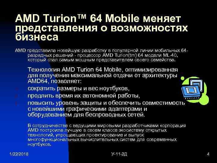 AMD Turion™ 64 Mobile меняет  представления о возможностях  бизнеса  AMD