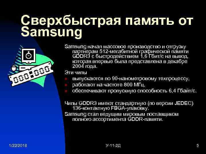 Сверхбыстрая память от Samsung начал массовое производство и отгрузку   партнерам 512