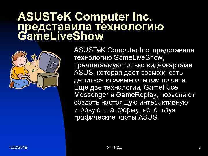 ASUSTe. K Computer Inc. представила технологию Game. Live. Show   ASUSTe.