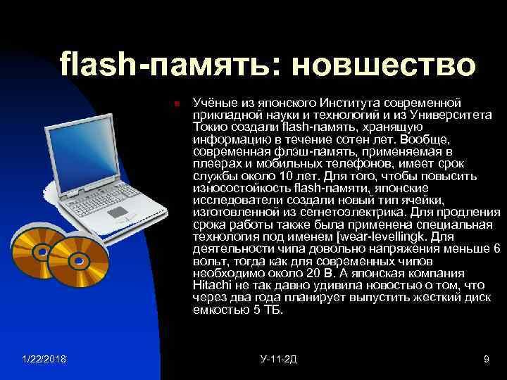 flash-память: новшество   n  Учёные из японского Института современной