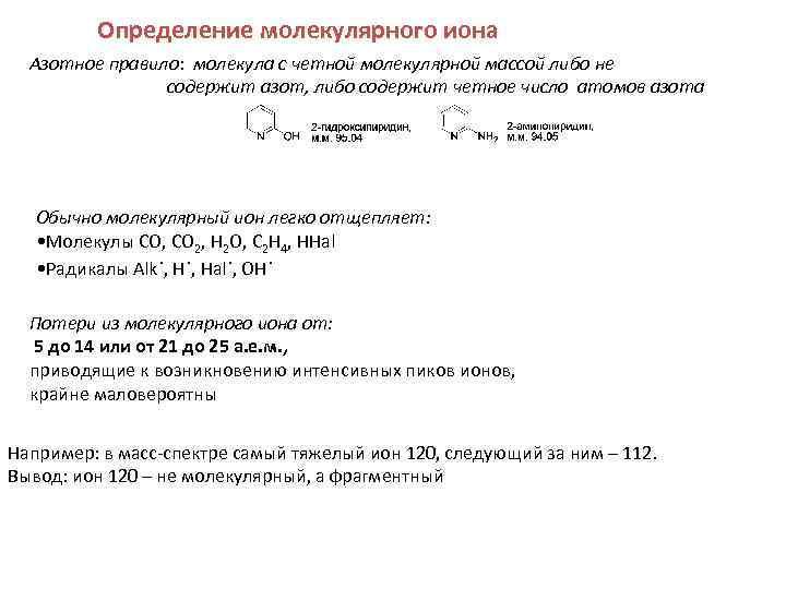 Определение молекулярного иона  Азотное правило: молекула с четной молекулярной массой