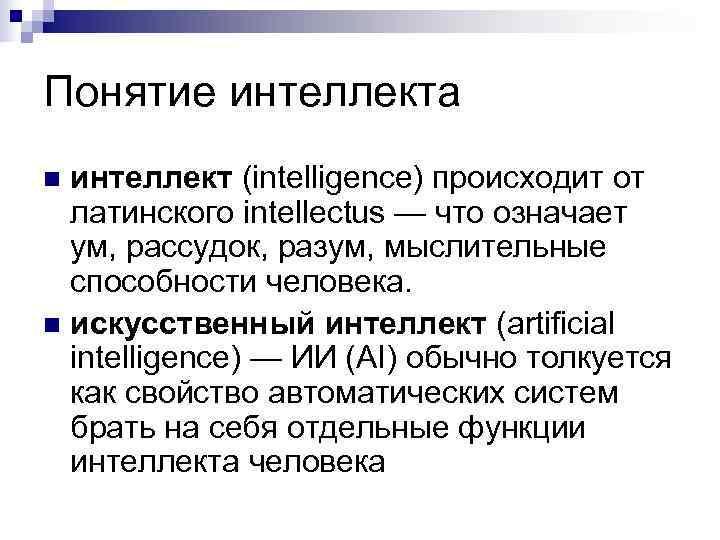 Понятие интеллекта n интеллект (intelligence) происходит от  латинского intellectus — что означает