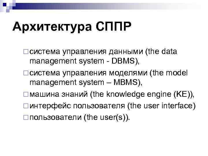Архитектура СППР  ¨ система управления данными (the data management system - DBMS),