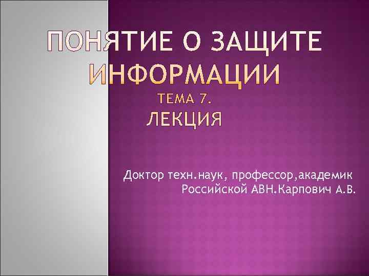 Доктор техн. наук, профессор, академик   Российской АВН. Карпович А. В.
