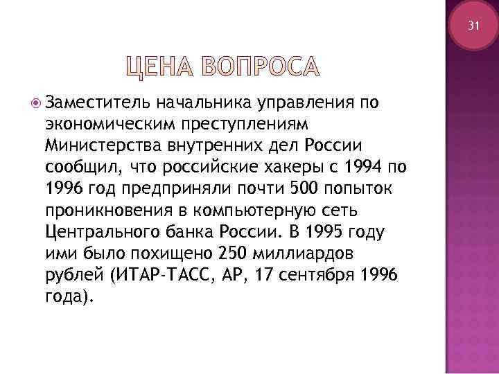31  Заместительначальника управления по экономическим преступлениям Министерства внутренних дел