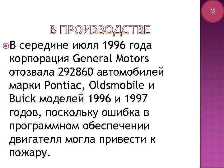 32 Всередине июля 1996 года корпорация General Motors отозвала