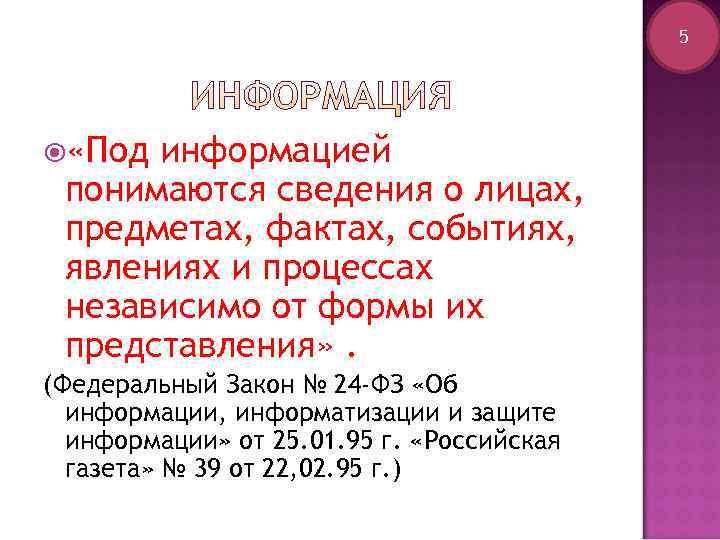 5  «Под информацией понимаются сведения о лицах,  предметах,