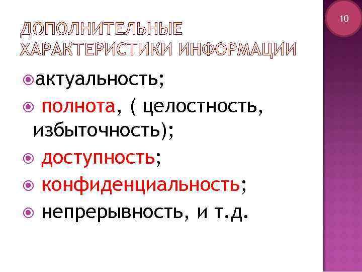 10 актуальность;  полнота, ( целостность,  избыточность);