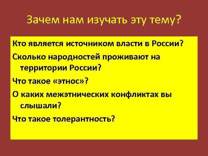 Зачем нам изучать эту тему? Кто является источником власти в России? Сколько