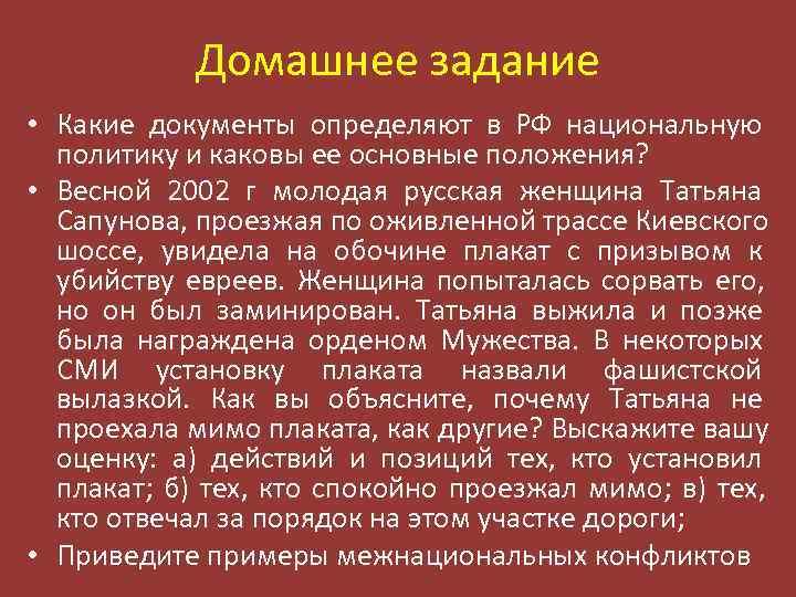 Домашнее задание • Какие документы определяют в РФ национальную  политику и