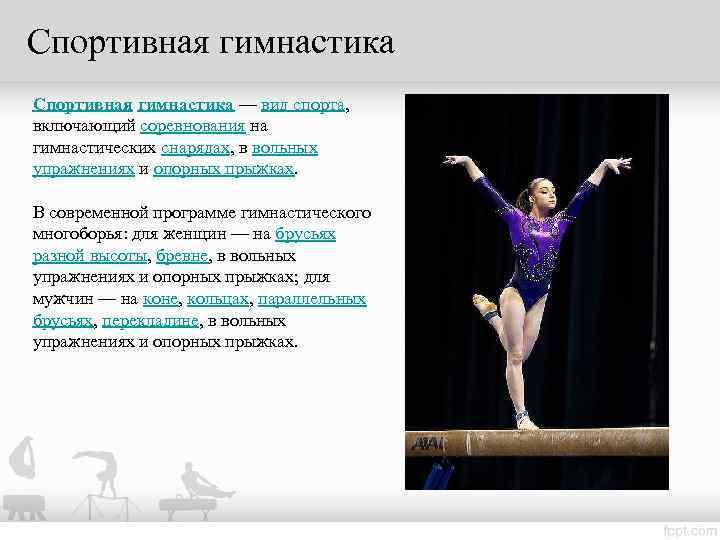 Спортивная гимнастика — вид спорта,  включающий соревнования на гимнастических снарядах, в вольных упражнениях