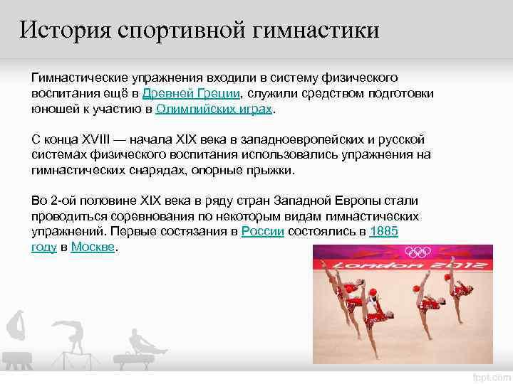 История спортивной гимнастики Гимнастические упражнения входили в систему физического воспитания ещё в Древней Греции,