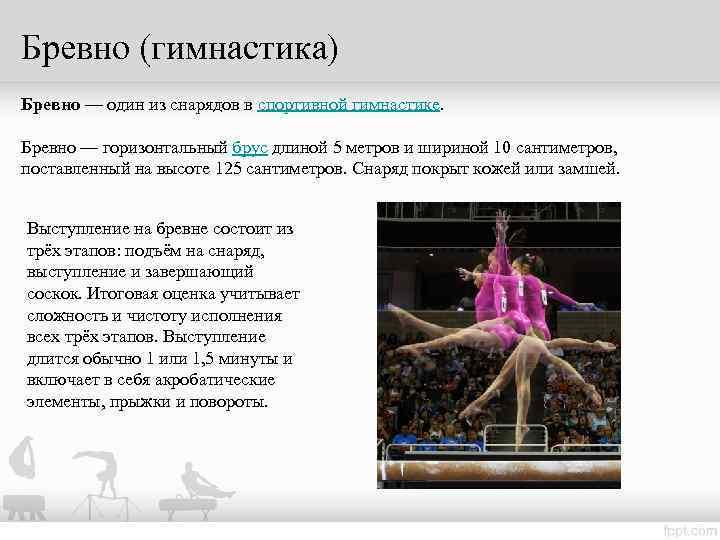 Бревно (гимнастика) Бревно — один из снарядов в спортивной гимнастике.  Бревно — горизонтальный