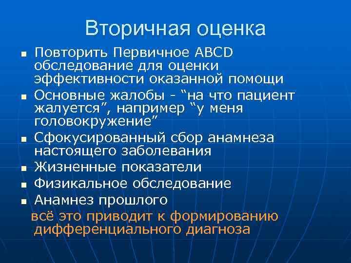 Вторичная оценка n Повторить Первичное ABCD  обследование для оценки  эффективности