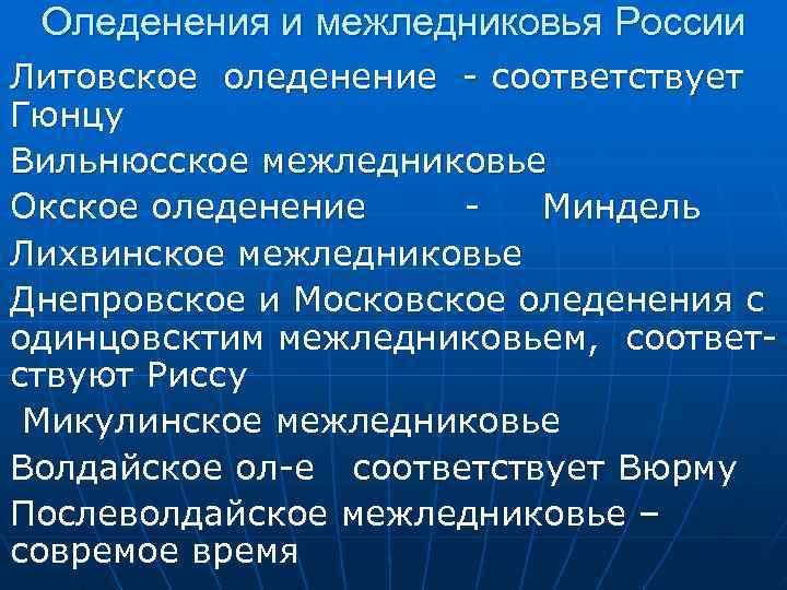 Оледенения и межледниковья России Литовское оледенение - соответствует Гюнцу Вильнюсское межледниковье Окское оледенение
