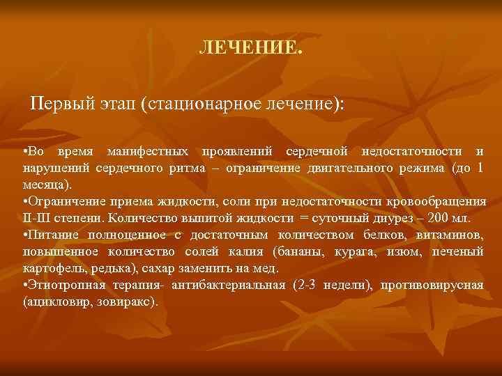 ЛЕЧЕНИЕ.  Первый этап (стационарное лечение):  •