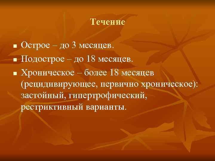 Течение n  Острое – до 3 месяцев. n