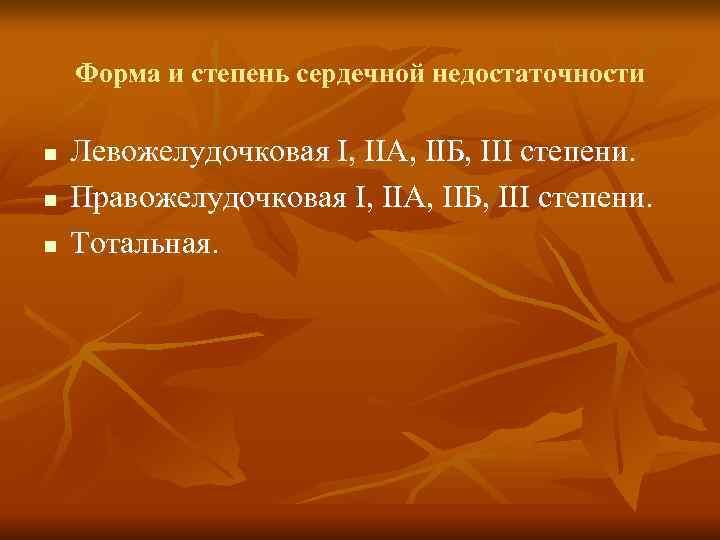 Форма и степень сердечной недостаточности n  Левожелудочковая I, IIА, IIБ, III